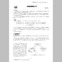 技術資料『金属組織観察入門』 製品画像
