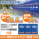 高機能吸遮音シート『エコーバリアH9』※使用事例付きカタログ進呈 製品画像