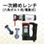 一次締めレンチ(六角ボルト用/電動式)/レンタル 製品画像