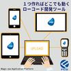 【開発者向け】ローコード開発ツール Magic xpa 製品画像