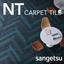 【カタログ】CARPET TILE 「NT」2018-2021 製品画像