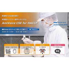 HACCP対策!『AmiVoice CSE for HACCP』 製品画像