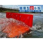 【販売代理店募集!】簡易型止水板『フロード・ガード』 製品画像