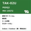 TAK-02U UL規格ラベル 製品画像