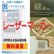 セラミック基板、FPC、金属等の特殊基板向けレーザーマーカー 製品画像