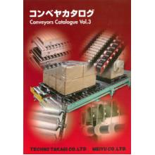 コンベヤ 総合カタログ(ダイジェスト版) 製品画像