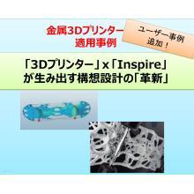 金属3Dプリンターと構造最適化でものづくり革新!最新の適用事例! 製品画像