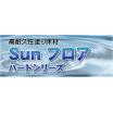 Sunフロア タフハードU 製品画像