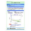【分析事例】エポキシ樹脂のTDS分析 製品画像