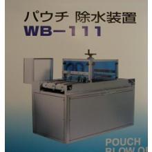 装置 パウチ除水装置WB-111 製品画像
