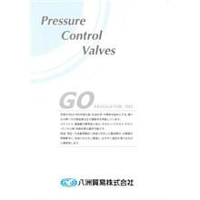 【配管用機器】GO社製「減圧弁・背圧弁の総合カタログ」 製品画像