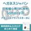 軟磁性複合材(SMC)『Somaloy(R)』 概要 製品画像