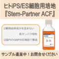 『Stem-Partner ACF』成育医療研究センター評価結果 製品画像