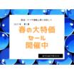【原油・ナフサ価格上昇中】春の大特価セール 開催中! 製品画像