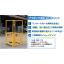 【作業員の安全確保】マンホール昇降用安全フェンス「アイボックス」 製品画像