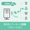 【Dise Cloud】RFID/バーコード連動ソリューション 製品画像