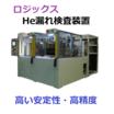 【コスト削減】ヘリウム漏れ検査/回収装置 製品画像