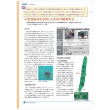 技術広報誌i-net:小型曳航体を活用した水中の観測手法 製品画像