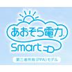 電力供給サービス『あおぞら電力Smart』 製品画像