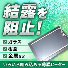 『薄膜ヒーター』※ガラス・樹脂・金属などに組込み可能 製品画像