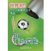ピータックシートII 製品カタログ 製品画像
