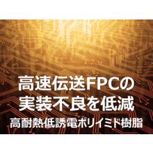 高耐熱低誘電ポリイミド樹脂 製品画像
