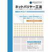株式会社リノテック『ネットバリヤー工法』の総合カタログを進呈! 製品画像