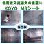 磁気シールドシート KOYOMSシート 製品画像