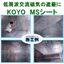 軽量で加工性に優れた磁気シールドシート KOYOMSシート 製品画像