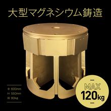 【大型マグネシウム鋳造事例】大型マグネシウム砂型鋳造 製品画像
