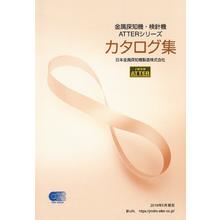 金属探知機・検針機『ATTERシリーズ』 カタログ集 製品画像