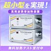 小型高周波誘導加熱装置 450kHz/900kHz/1.8MHz 製品画像