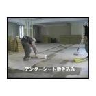 【動画で紹介!】オフィスのOAフロアリニューアル工事事例 製品画像