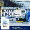 生産性の向上や省人化に貢献!『INABAの自動化サポート』 製品画像