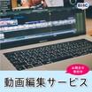 動画編集サービス 製品画像