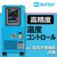 【温調機MC5】プラスチック(樹脂)加工の金型温度調節機 製品画像