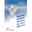 環境測定器の総合カタログ【無料プレゼント中!】 製品画像