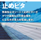 簡易型止水シート『止めピタ』 製品画像