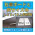 【お客様の声&事例集掲載中】石膏ボードサイズの照明『ウノボ』 製品画像
