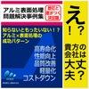 『アルミ表面処理 問題解決事例集』※全16事例掲載 製品画像