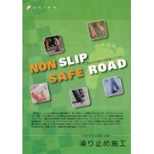 【資料】アステス工法による滑り止め施工 製品画像
