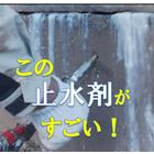 上水道施設対応 高圧注入止水システム『フレキシン極』 製品画像