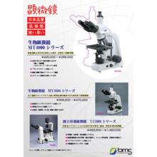 顕微鏡 製品カタログ 製品画像