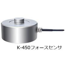 圧縮ロードセル・圧縮フォースセンサ 型式 K- 450 IP67 製品画像