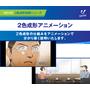 【アニメで解説】2色成形でコストダウンや品質向上を可能に! 製品画像