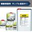 【高耐食性鋼材の補修に最適】防錆塗料「MAZAX(マザックス)」 製品画像