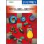 『電工ドラム・延長コード総合カタログ』 製品画像
