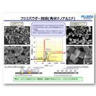 フジミパウダー技術『角状ナノアルミナ』 製品画像