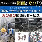 【3D計測】3D レーザースキャナーのお悩み解決事例進呈中! 製品画像