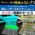 【3D計測】3D・2D図、アイソメ図、シミュレーションデータ作成 製品画像